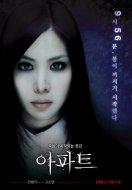 [Image: http://www.koreanfilm.org/apt1.jpg]