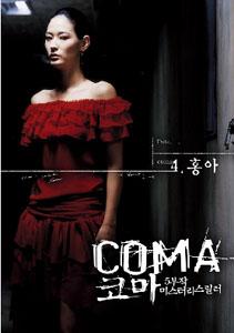 coma 4
