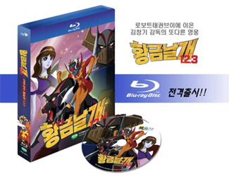 gold wing dvd