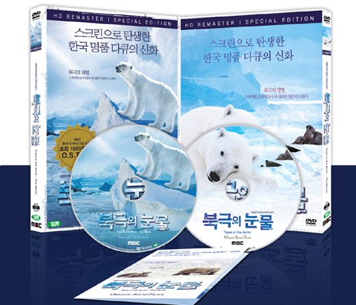 tears of the arctic dvd