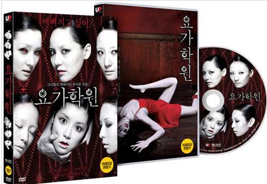 yoga academy dvd
