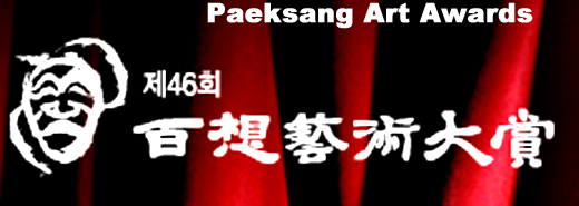 paeksang art awards