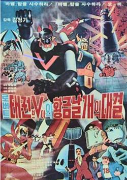 robot taekwon