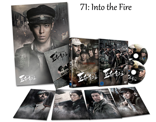 71 into the fire dvd