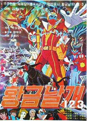 golden wing original poster