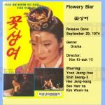 kimkiduk1974 flowerybier