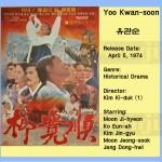 kimkiduk1974 yookwansoon