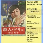 kimkiyeong1978 womanwithbutterflytattoo