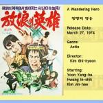 kimshihyeon1974 awanderinghero