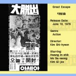kimshihyeon1976 greatescape