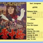 kimshihyeon1976 seoljoongmae