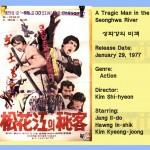 kimshihyeon1976 tragicmaninseonghwa