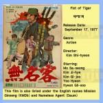 kimshihyeon1977 fistoftigermissionginseng