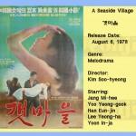 kimsoohyeong1978 seasidevillage