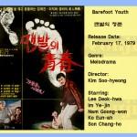 kimsoohyeong1979 barefootyouth