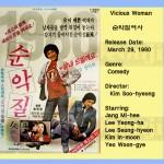 kimsoohyeong1979 viciouswoman