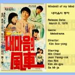 kimsooyong1976 windmillofmymind