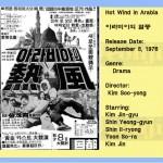 kimsooyong1976hotwindinarabia