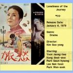 kimsooyong1979 lonelinessofthejourney