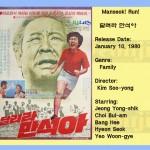 kimsooyong1979 runmanseok