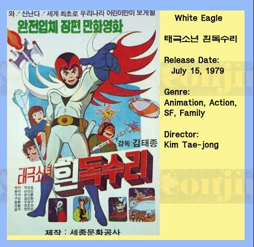 kimtaejong1979 whiteeagle