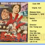 kimyeonghyo1976 case936