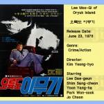 kimyeonghyo1978 leemoogioforyukisland