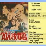 koyeongnam1974 70womenprisoners