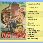 koyeongnam1974 gypsyinmymind