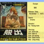 koyeongnam1975 escape