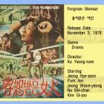 koyeongnam1976 forgivenwoman