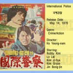 koyeongnam1976 internationalpolice
