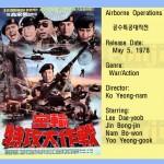 koyeongnam1977 airborneoperation