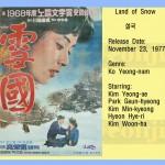 koyeongnam1977 landofsnow