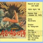 koyeongnam1978 recordofloveanddeath