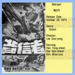 leedooyong1974 betrayer