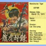 leedooyong1974 manchurian tiger