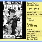 leedooyong1975 byeongtae impressive days