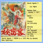 leedooyong1976 secret agents 2