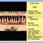 leedooyong1978 police story