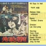leedooyong1979 49 days in hell