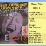 leedooyong1979 muldori village