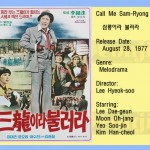 leehyeoksoo1977 call me samryong