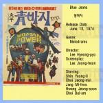 leehyeongpyo1974 bue jeans