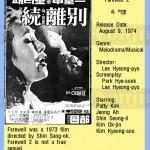 leehyeongpyo1974 farewell 2