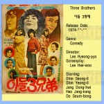 leehyeongpyo1974 three brothers