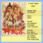 leesanggoo1976- great fighter
