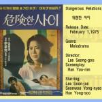 leeseonggoo1974 dangerous relations