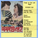 leeseonggoo1976 tango on the last night