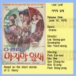leeseonggoo1977 last leaf